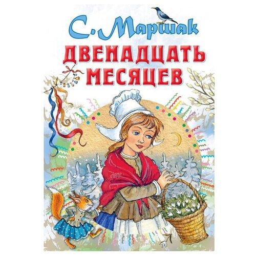 Маршак С. Двенадцать месяцев , Малыш, Детская художественная литература  - купить со скидкой
