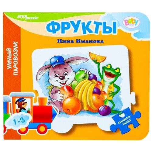 Фото - Step puzzle Книжка-игрушка Умный Паровозик. Фрукты step puzzle книжки игрушки умный паровозик игровой комплект 3