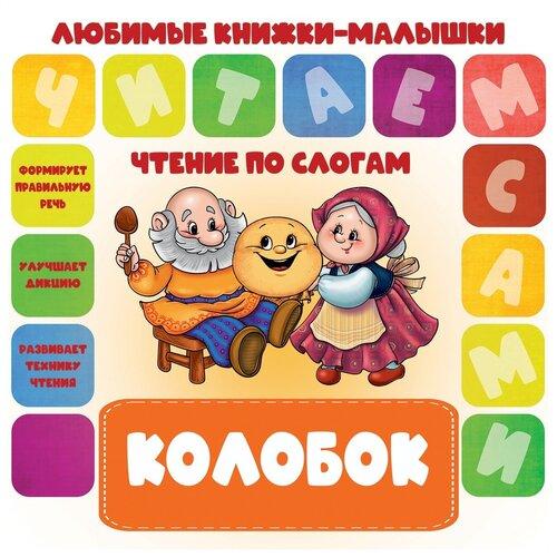 Любимые книжки-малышки. Чтение по слогам. Колобок