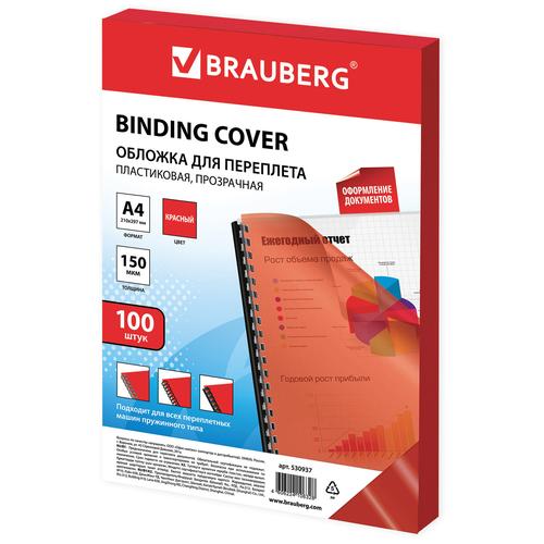 Фото - Обложка BRAUBERG двухсторонняя для переплета A4 150 мкм, пластик прозрачно-красный 100 шт. демосистема brauberg solid a4 236719