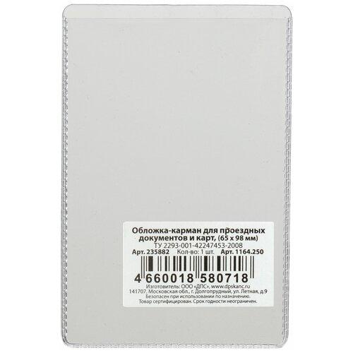 Обложка-карман для проездных документов, карт, пропусков, 98х65 мм, ПВХ, прозрачная, ДПС, 1164.250