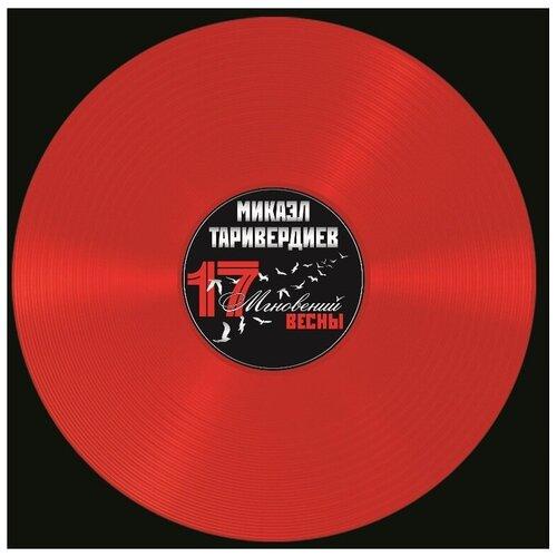Микаэл Таривердиев – Семнадцать мгновений весны (LP)