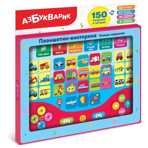 Фото - Развивающая игрушка Азбукварик Планшетик-викторина Умные машинки, голубой/красный развивающая игрушка азбукварик планшетик азбука вселая ферма