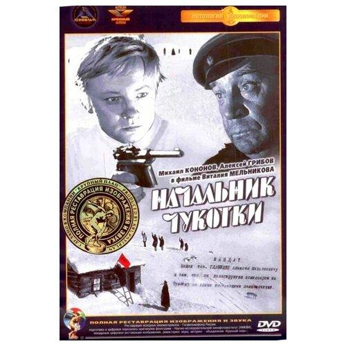 Начальник Чукотки (полная реставрация звука и изображения)