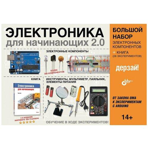 Электроника для начинающих 2.0, БХВ-Петербург (электронный конструктор, 28 экспериментов, большой набор с книгой)