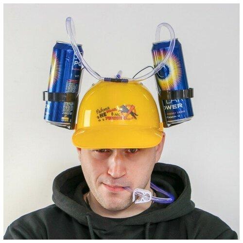 каска с подставками под банки пива рыбалку пивом не испортишь Каска с отверстиями под банки Работа не волк, в лес не убежит 321264