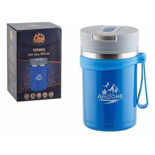 Термос для еды, 600 мл, нержавеющая сталь, сталь/синий, ARIZONE (27-702601)