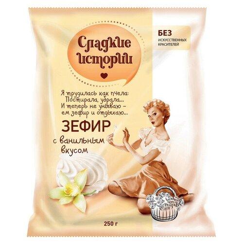 Зефир Сладкие истории с ванильным вкусом,250гр 2 шт.
