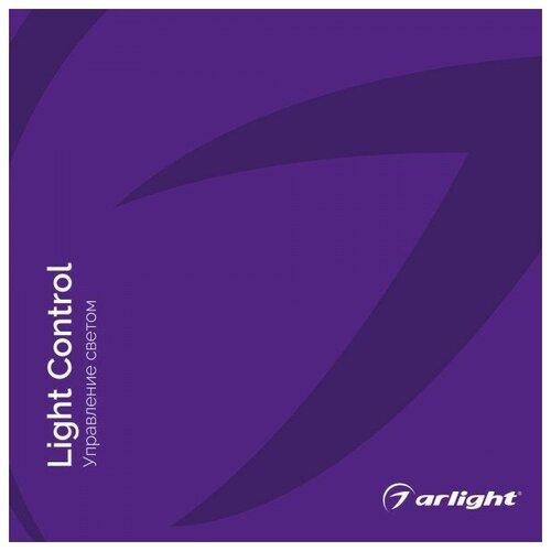 Каталог управление светом. 2021 (Arlight, -)