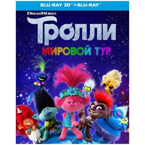 Тролли: Мировой тур (Blu-ray 3D + Blu-ray 2D)