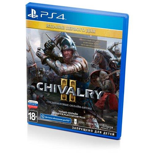 Chivalry II Издание первого дня (PS4/PS5) русские субтитры