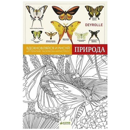 Книги CLEVER Вдохновляйся и рисуй. Природа