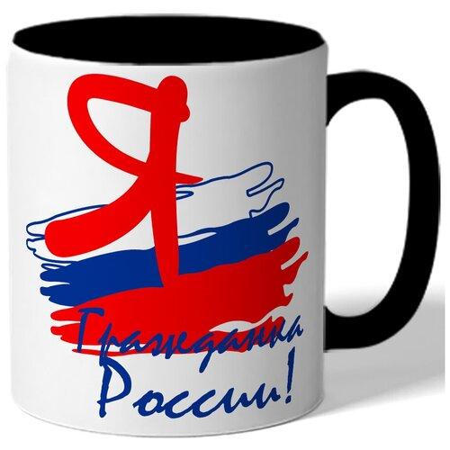 Кружка цветная Я гражданка России! - флаг России