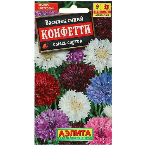 Фото - Семена цветов Василек Конфетти, смесь окрасок,О, 0,3 г семена василек букетная смесь 2г