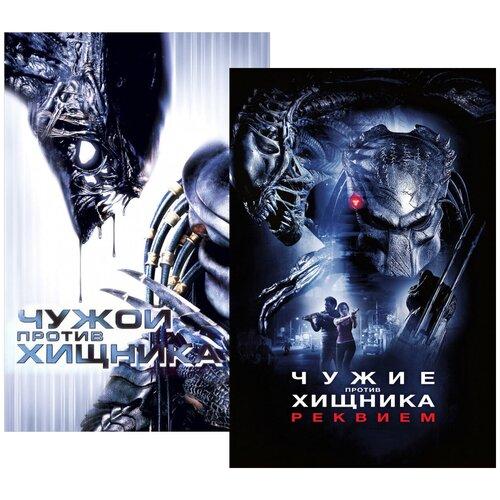 Чужой против Хищника / Чужие против Хищника: Реквием (2 DVD)