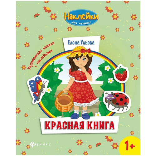 Купить Развивающая книжка с наклейками Красная книга , Феникс, Книги для малышей