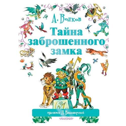 Купить Волков А. Тайна заброшенного замка , Малыш, Детская художественная литература