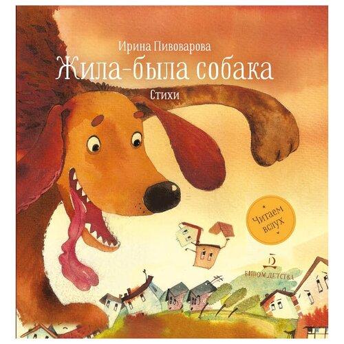 Купить Пивоварова И.М. Читаем вслух. Жила-была собака. Стихи , Бином Детства, Книги для малышей