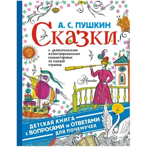 Купить Пушкин А.С. Детская книга с вопросами и ответами для почемучек. Сказки , АСТ, Детская художественная литература