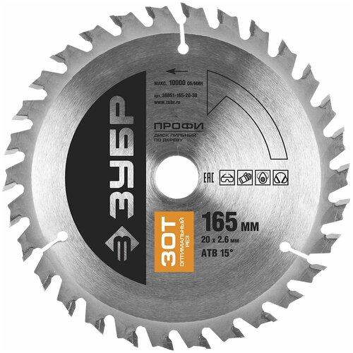 Фото - Пильный диск ЗУБР Профи 36851-165-20-30 165х20 мм пильный диск зубр эксперт 36901 165 20 20 165х20 мм