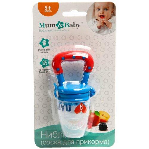 Купить Mum&Baby Ниблер Люблю маму и папу , с силиконовой сеточкой, цвет синий/красный, Бутылочки и ниблеры