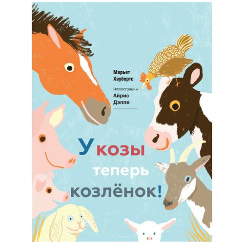 Купить Хаубертс М. У козы теперь козленок! , Манн, Иванов и Фербер, Книги для малышей