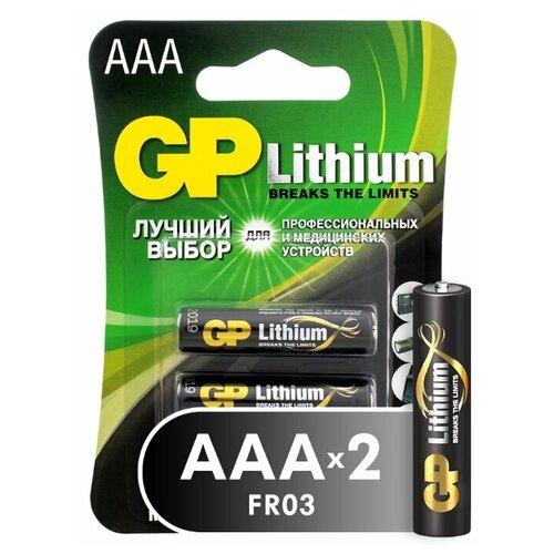 Фото - Литиевые батарейки GP, типоразмера ААА (LR03), упаковка из 2 шт.// GP 24LF-2CR2 gp
