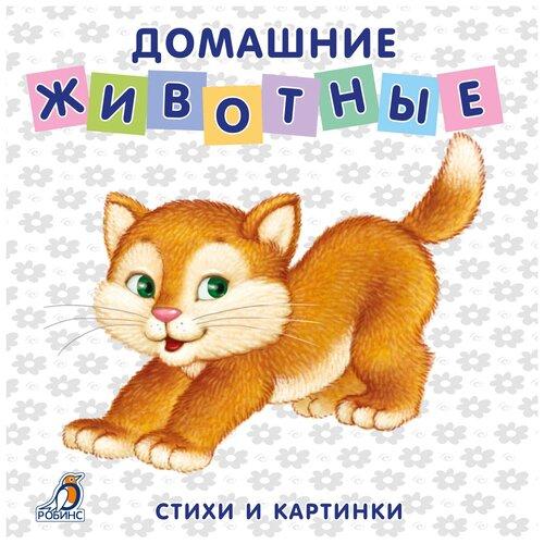 Моя самая первая книжка. Книжки-картонки. Домашние животные недорого