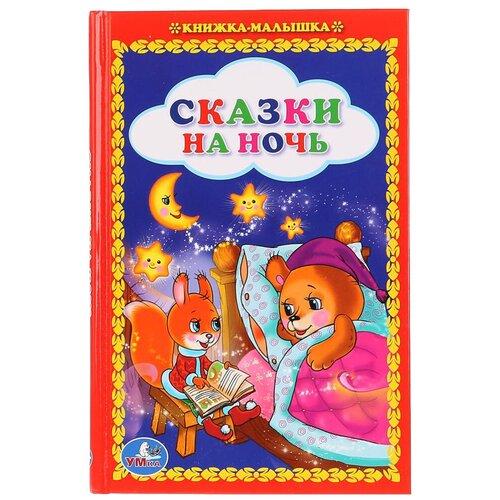 книжка малышка сказки на ночь 48 страниц 110х165 мм тм умка Сказки на ночь