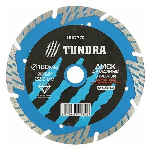 Фото - Диск алмазный отрезной TUNDRA 1857770, 180 мм 1 шт. диск алмазный отрезной tundra 1857756 125 мм 1 шт