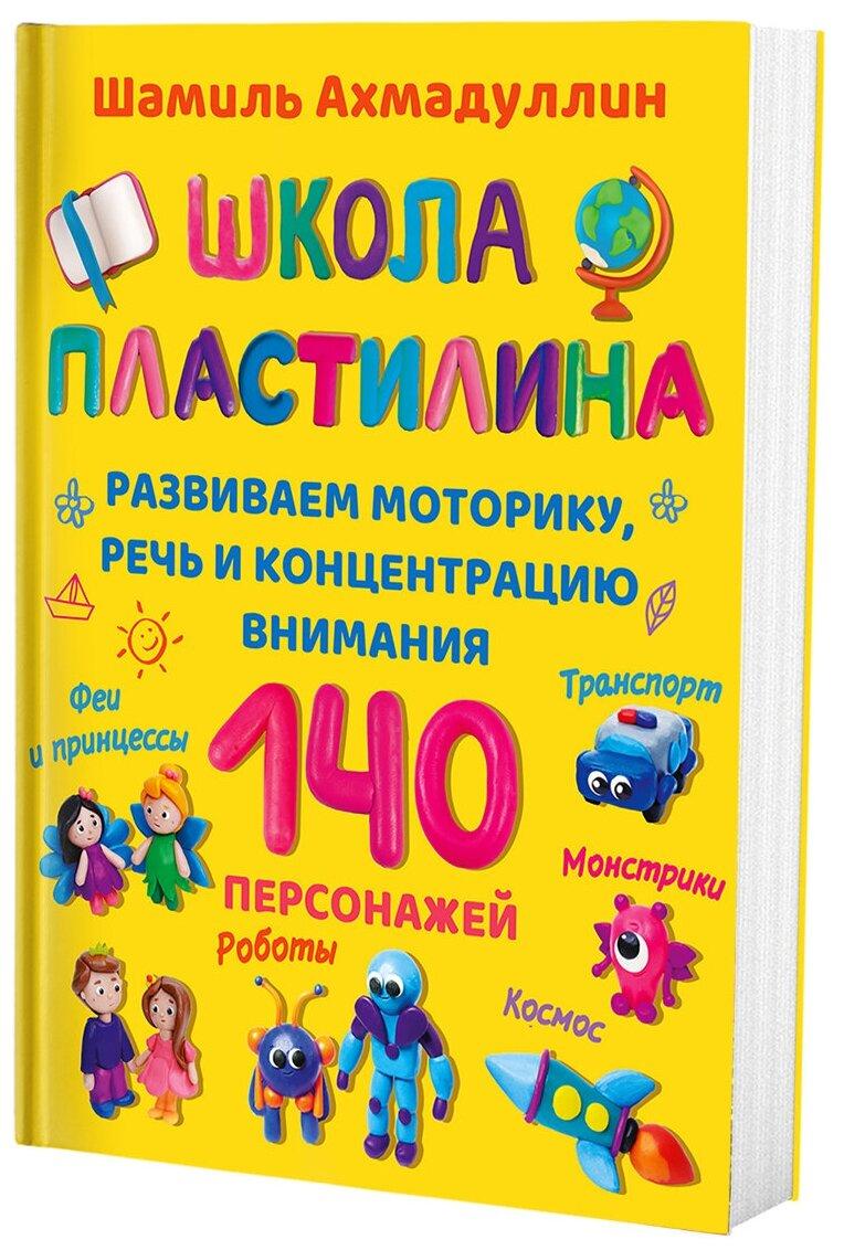 """Ахмадуллин Ш. Т. """"Школа пластилина"""" — Книги с играми для детей — купить по выгодной цене на Яндекс.Маркете"""