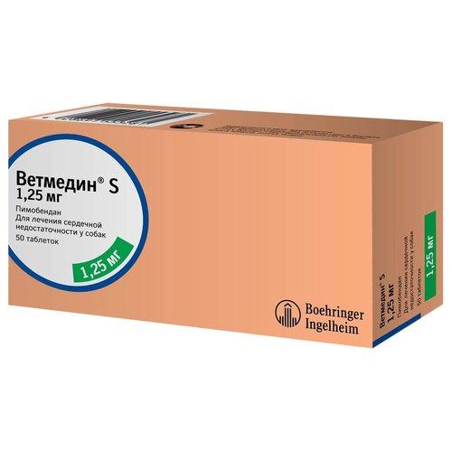 Таблетки Ветмедин S 1,25 мг, 50шт. в уп.