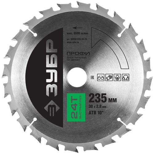 Фото - Пильный диск ЗУБР Профи 36850-235-30-24 235х30 мм пильный диск зубр эксперт 36901 235 30 24 235х30 мм