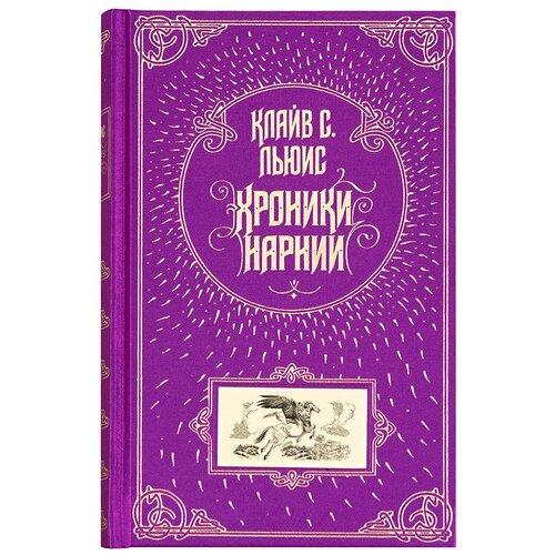 Купить Льюис К. С. Хроники Нарнии , ЭКСМО, Детская художественная литература