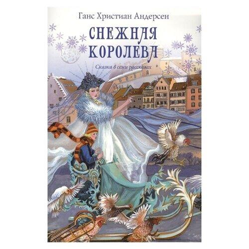Купить Андерсен Г.Х. Снежная королева , Духовное преображение, Детская художественная литература