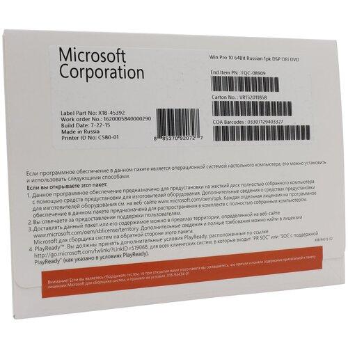 Microsoft Windows 10 Professional 64-bit для сборщиков систем, лицензия и носитель, русский, устройств: 1, кол-во лицензий: 1, срок действия: бессрочная, DVD