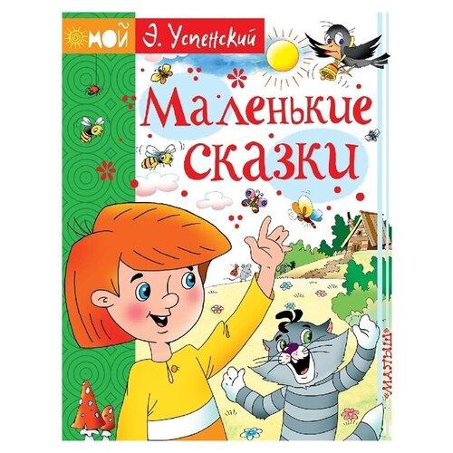 Купить Успенский Э. Мой Успенский. Маленькие сказки , Малыш, Детская художественная литература