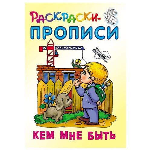 Книжный дом (Минск) Комплект раскрасок Раскраска-пропись. Кем мне быть