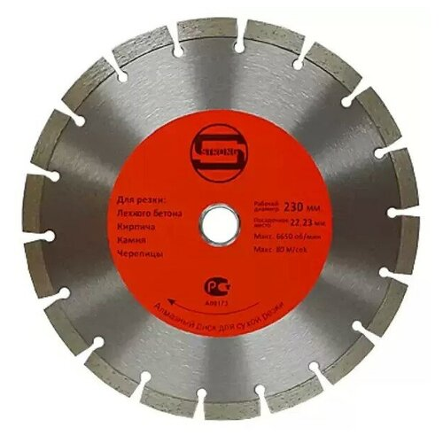 Диск алмазный отрезной Сегмент, D 230х22.23х10 мм, СТД-112