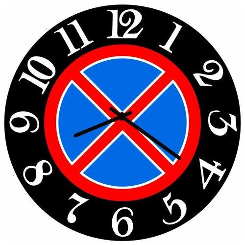 SvS Настенные часы SvS 3502544 Дорожный знак Остановка запрещена