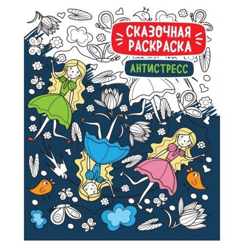 Проф-Пресс Раскраска-антистресс Сказочная