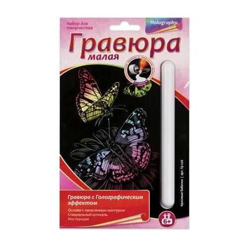 Купить Гравюра с эффектом голографии малая Красивые бабочки , 10х15 см, основа, штихель, LORI, Гр-226, Гравюры