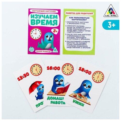 ЛАС играс Обучающие карточки «Изучаем время», 16 шт.