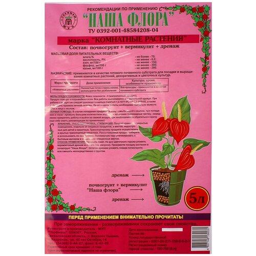 Грунт Комнатные растения универсальный 5л