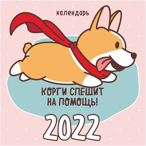 Календарь настенный на 2022 год