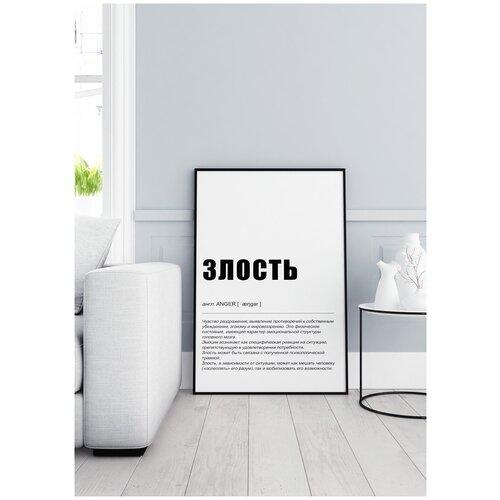 Постер в черной рамке Postermarkt