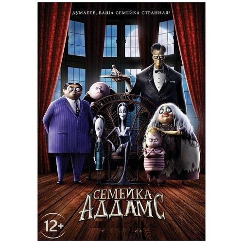 Семейка Аддамс (DVD)