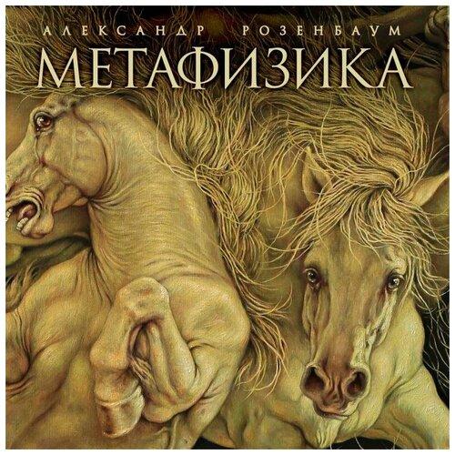 Александр Розенбаум – Метафизика (LP)