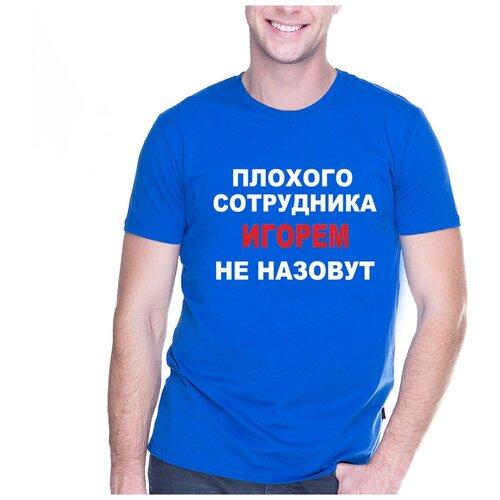 Футболка подарок директору от коллектива Плохого сотрудника Игорем не назовут. Цвет синий. Размер L