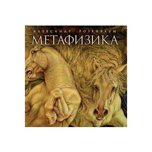 Александр Розенбаум: Метафизика (CD)